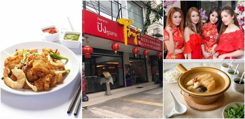 Dish exterior and girls at Ping's Shark's Fin restaurant in Surawong Bangkok